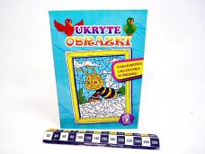 UKRYTE OBRAZKI 2 3993