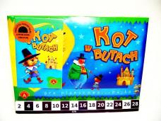 KOT W BUTACH 3161